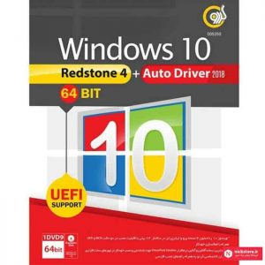 ویندوز ۱۰ Windows 10 Redstone 4 64bit UEFI Support