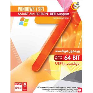 ویندوز ۷ Windows 7 SP1 Smart 3rd Edition 64Bit